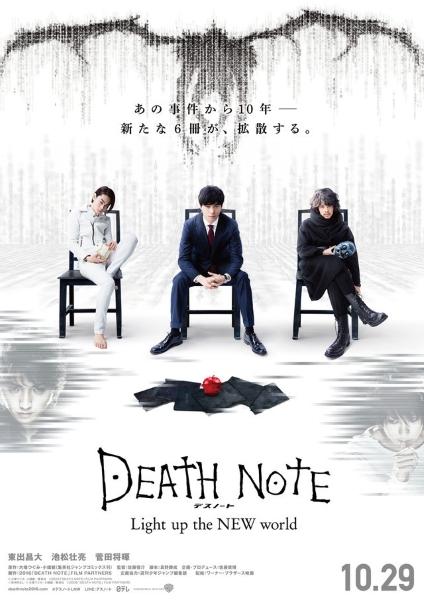 Death Note, le 4ème film live Death-10