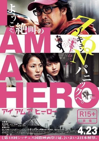 I am a Hero en film live sortira dans les salles japonaises le 23 avril 2016 I-am-a13