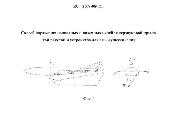 3M22 Zircon Hypersonic Cruise Missile Patent10