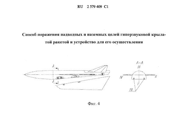 3M22 Zircon (Brahmos II) Hypersonic Missile Patent10