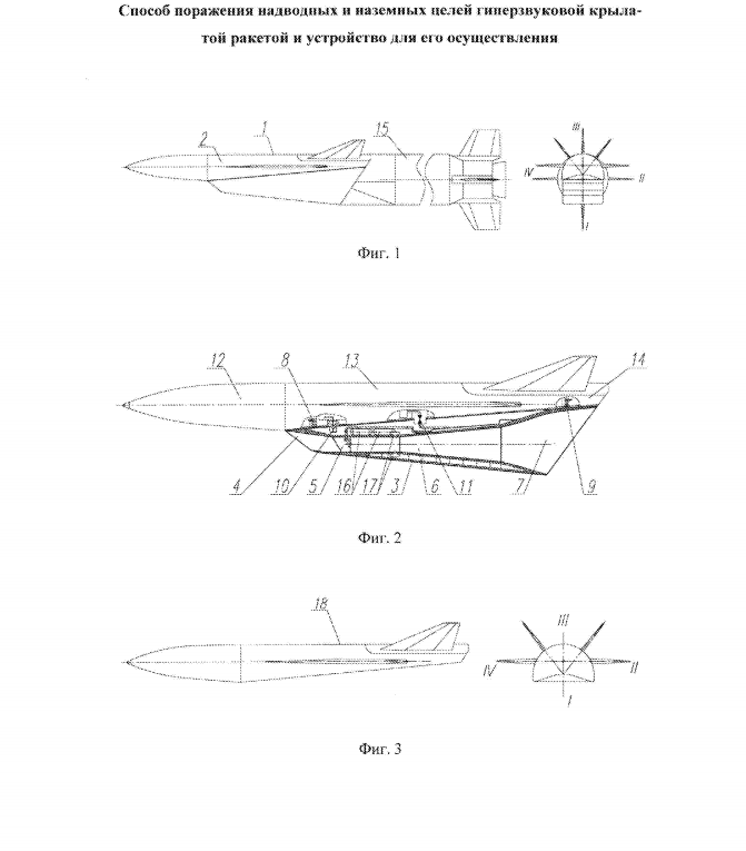 3M22 Zircon Hypersonic Cruise Missile Patent11