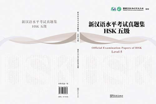 Download 新汉语水平考试真题集HSK五级 Official Examination Papers of HSK Level 5 (PDF + AUDIO) Offici10