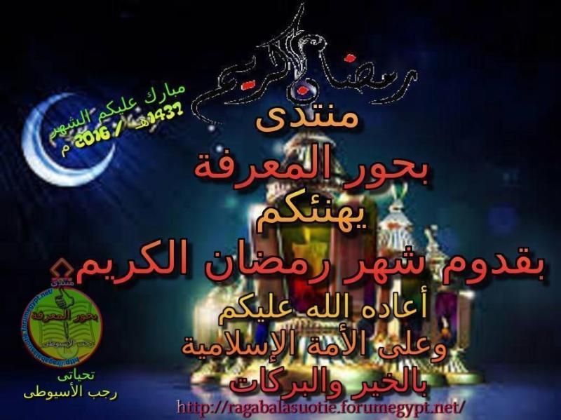 تهنئة  رجب الأسيوطى بمناسبة قدوم شهر رمضان 1437 هـ / 2016 م  910