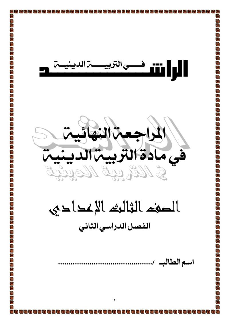 ملخص منهج التربية الدينية  2016 000113