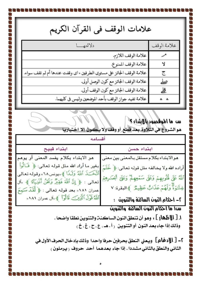ملخص منهج التربية الدينية  2016 000511