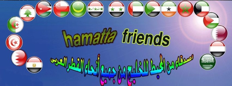 hamatta Friends