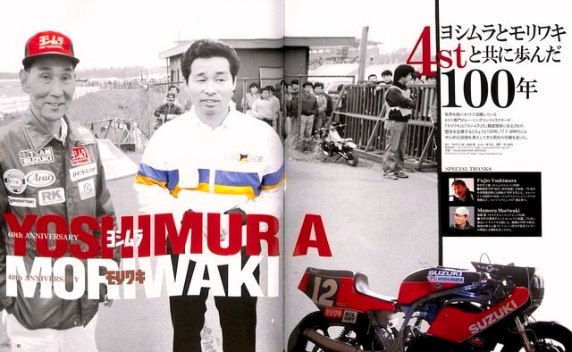 Moriwaki... Image16