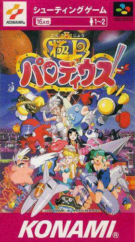 Les plus beaux visuels de boite Super famicom / Super Nintendo Gokuj310