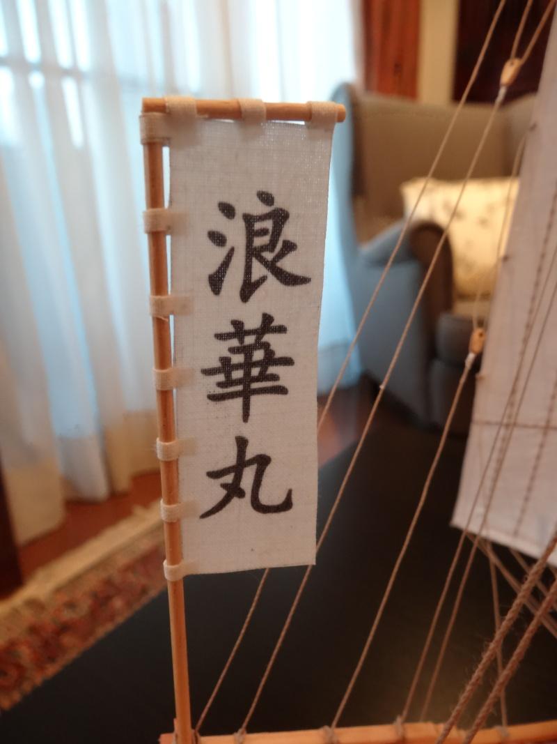 Higaki Kaisen de Woody Joe au 1/72  - Page 5 Dsc08115