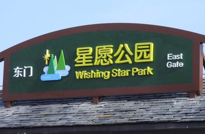 [Shanghai Disney Resort] Le Resort en général - le coin des petites infos  - Page 38 Captur33