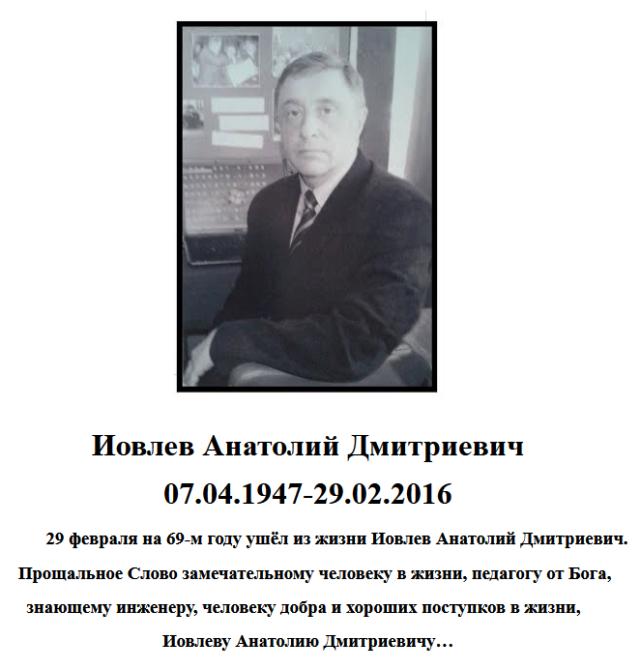 Не стало Иовлева Анатолия Дмитриевича 0210