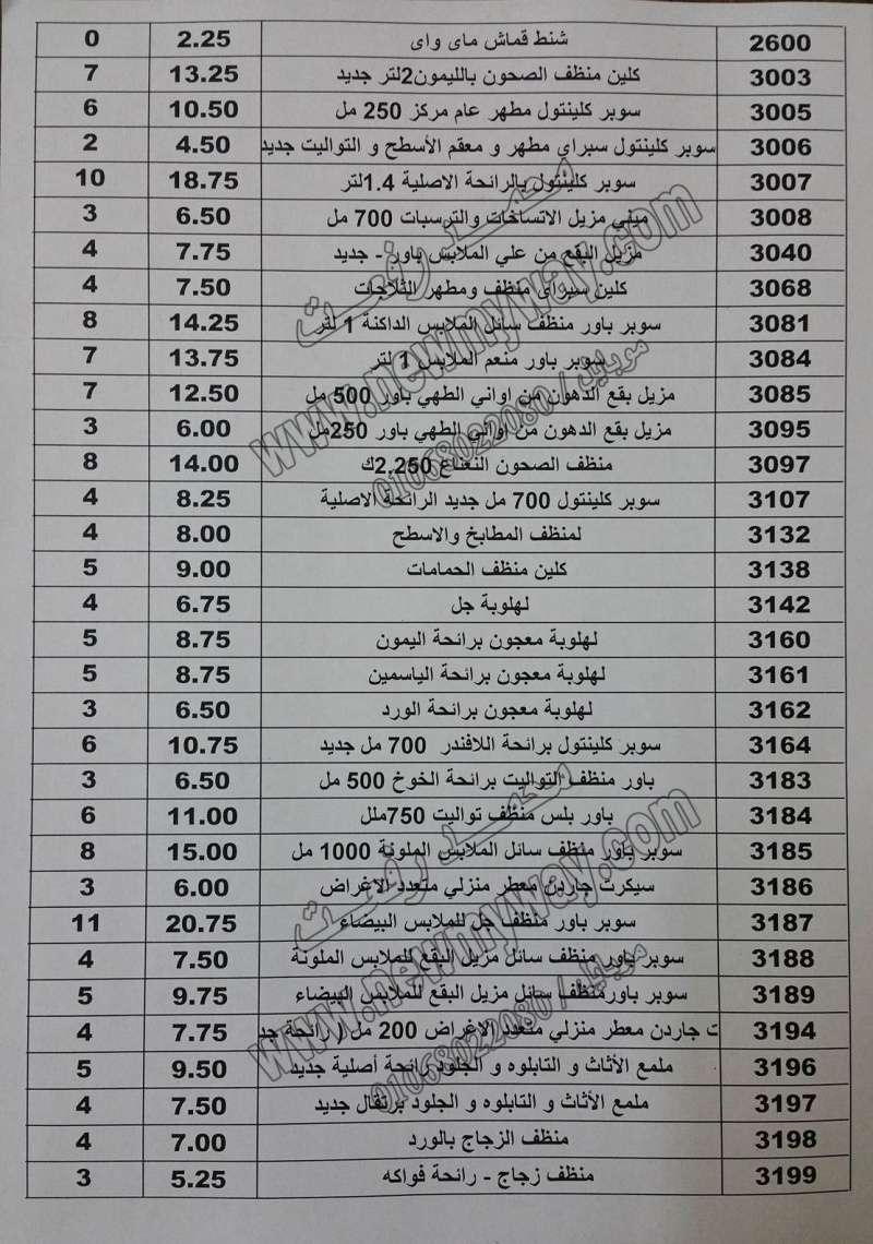 حصريا .. قائمة أسعار منتجات ماي واي في كتالوج شهر مايو 2016 ... بسعر العضويه ... عدد النقاط 2600_o10