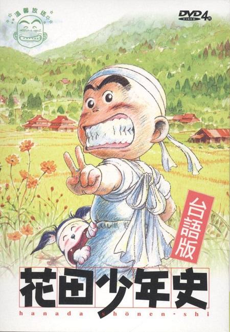 Hanada Shounen-Shi Hanada13
