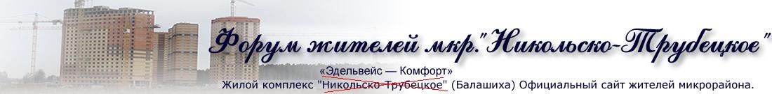Новости ЖК Эдельвейс-Комфорт (Никольско-Трубецкое) Fon71112