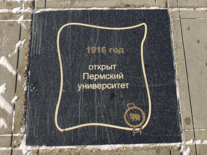 Пермь, Пермский край Dscn0140