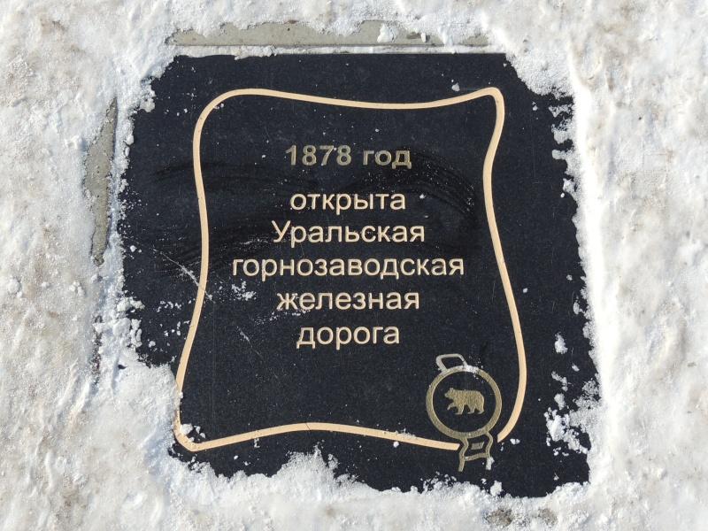 Пермь, Пермский край Dscn0141