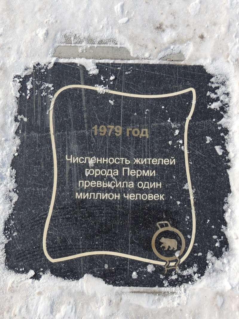 Пермь, Пермский край Dscn0143
