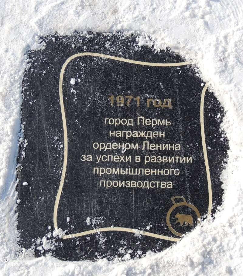 Пермь, Пермский край Dscn0144