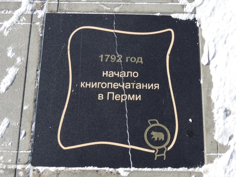 Пермь, Пермский край Dscn0145