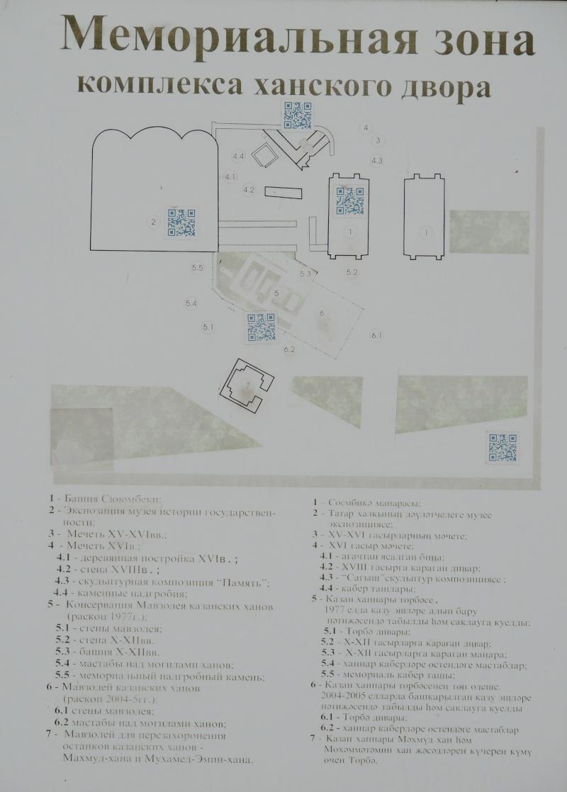 Казанский кремль Dscn9034