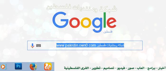 منتديات فلسطين