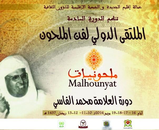 16/06 au 19/06 - 6ème rencontre internationale du malhoun : Malhounyat 2016 Malhou10