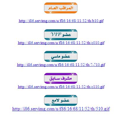 رتب الأعضاء 2016-010