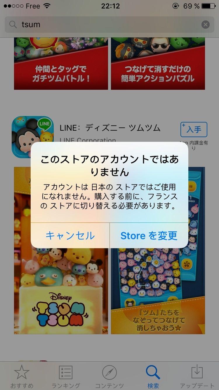 Code QR ou ID LINE pour l'application Tsum Tsum - Page 5 Image10