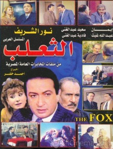 مسلسل الثعلب the fox كامل برابط واحد 110