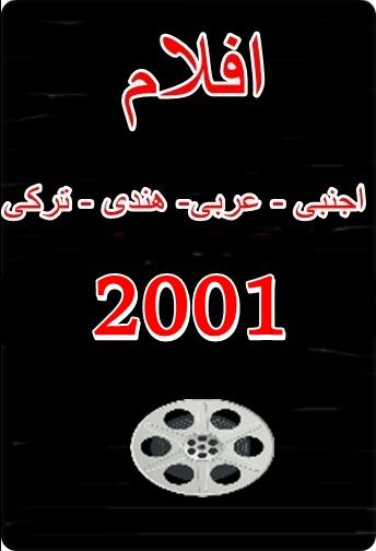 الافلام سنة 2001 مباشرة