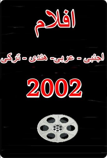 الافلام سنة 2002 مباشرة