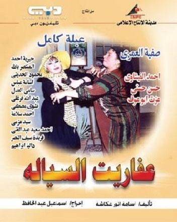 مسلسل عفاريت السيالة كامل برابط واحد Afaret10