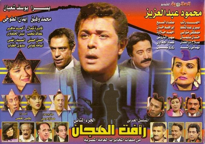 مسلسل رأفت الهجان 2 الجزء الثاني كامل HD برابط واحد Ebtjef10