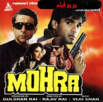 فيلم الهندي Mohra لأكشاي كومار وسونيل شيتي مترجم يويوفيلم  Mohra_10