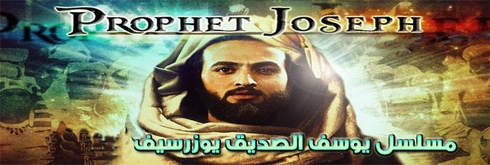 مسلسل يوسف الصديق كامل برابط واحد Ooo-au10