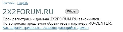 Перестал быть доступен форум Forumd10