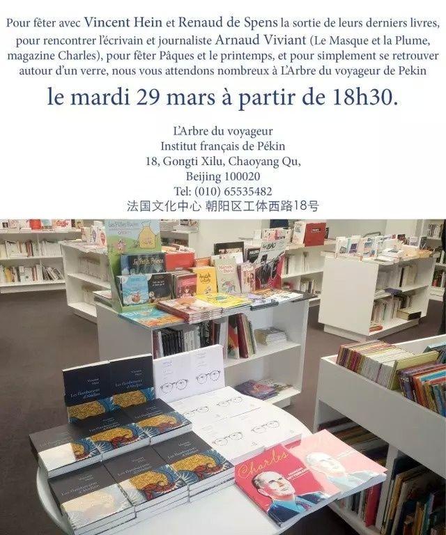 Pékin,  29 mars : rencontre avec plusieurs auteurs à l'Arbre du voyageur 29-310