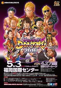 NJPW Wrestling Dontaku du 3/05/2016 Wrestl12