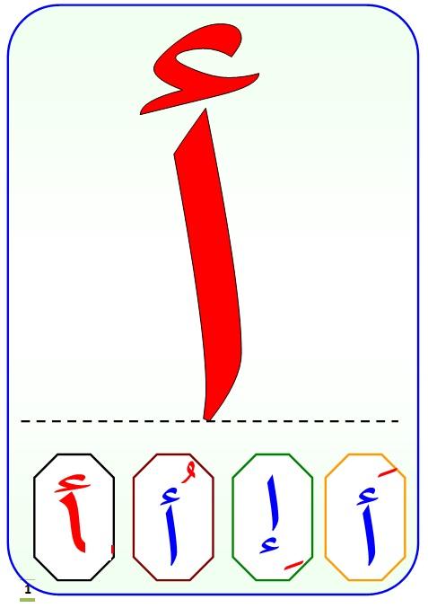 حروف الهجاء كاملة مكبرة بالالوان وبالتشكيل للتحميل 10