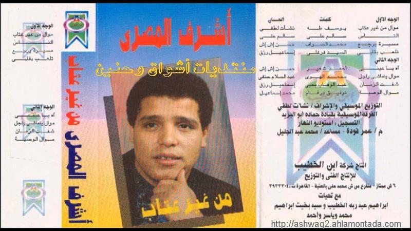 حصريا ألبوم أشرف المصرى - من غير عتاب - للتحميل المباشر على منتديات أشواق وحنين __110