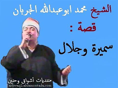 قصة سميرة وجلال - الشيخ محمد ابو عبد الله الجربان - كاملة mp3 للتحميل Oo_110