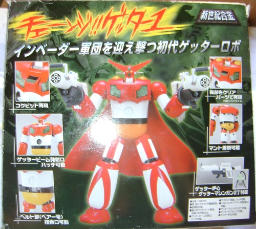ROBOT GETTER ONE GETTA 1 AOSHIMA SG - 13 NORMAL COLOUR Getter12
