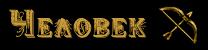 Волшебный пруд сильф - Страница 6 80353010