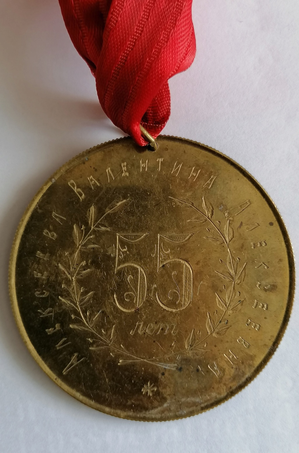 MEDAILLE RUSSE INCONNU Img_2013