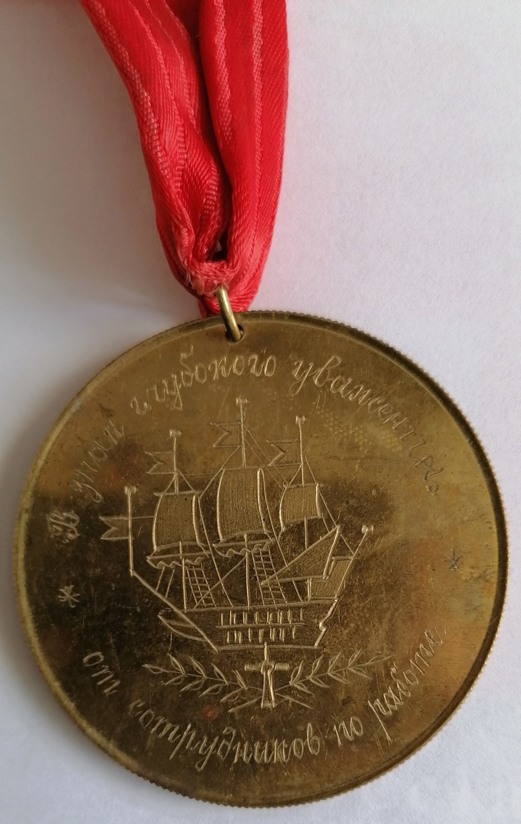 MEDAILLE RUSSE INCONNU Img_2014