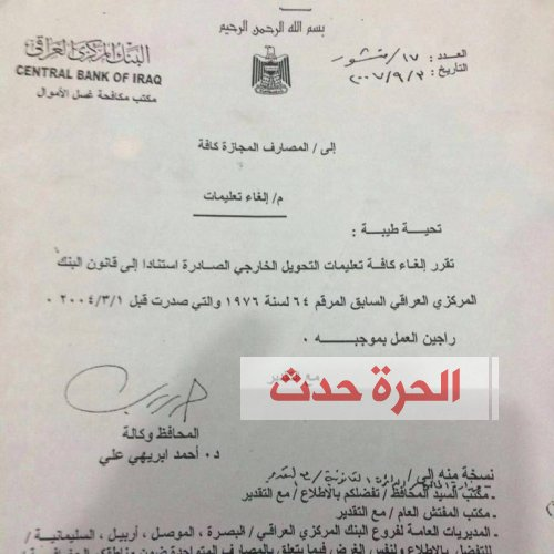 The document. Acting Central Bank Governor behind the destruction of the Iraqi economy Cbi_do10