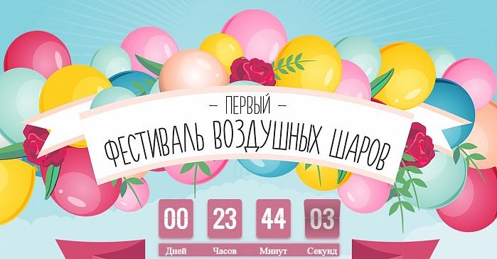 В Серпухове пройдет первый фестиваль воздушных светодиодных шаров F19e2b10