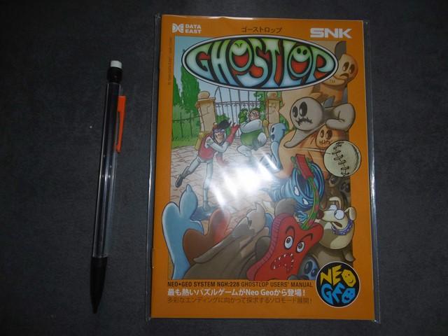 [WIP] GHOSTLOP - Page 11 P1000619