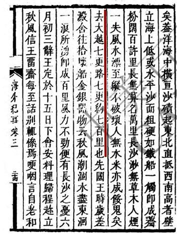 Những tấm bản đồ chứng minh Hoàng Sa, Trường Sa thuộc về Việt Nam 11d74110