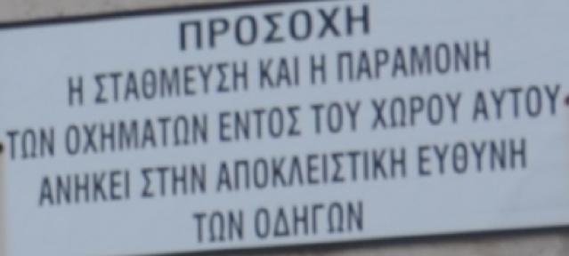 Apprendre le GREC en direct : Grec > FRANCAIS - Page 19 Park10